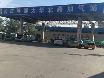 长庆隆都太华北路加气站