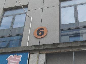 建伟国际汽车城-6栋