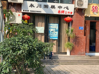 永川围棋中心名师工作室