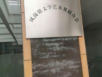 凤岗镇文学艺术界联合会
