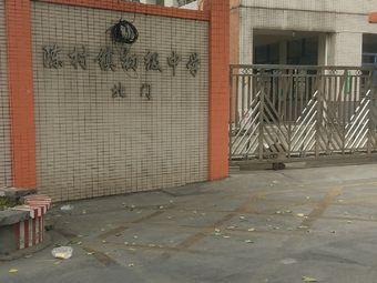 陈村镇初级中学