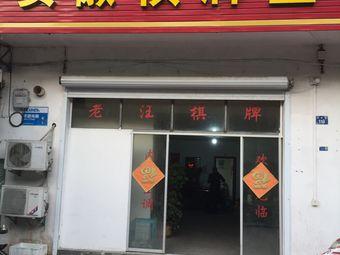 安徽棋牌室