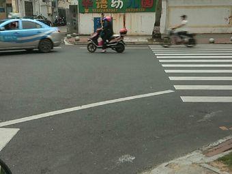 华语幼儿园