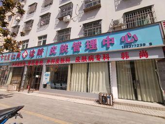 韩尚皮肤管理中心