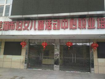 芜湖市妇女儿童活动中心