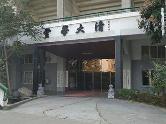 清大国际教育集团(朝凤路)