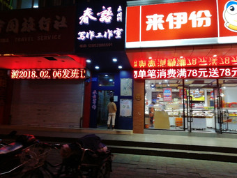 王川春语写作工作室(正东路店)