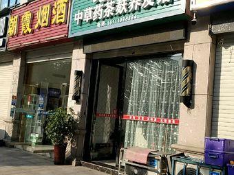 瑶原中草药茶麸养发馆