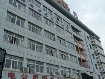 蚌埠电力规划设计院
