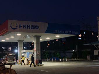 中国石油新奥上海昆仑新奥LPG加气站