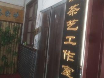 妙歌茶艺工作室