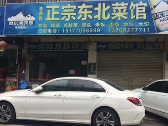 李嘉香正宗东北菜馆(五一路店)