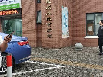 上海市嘉定區成人教育學院