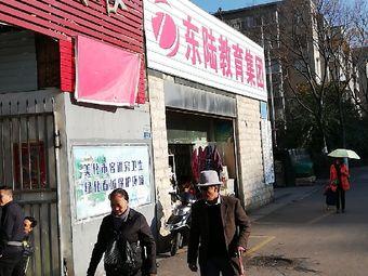 东陆培训学校