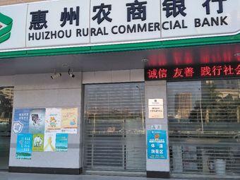 惠州农商银行(惠环支行普惠金融分中心)