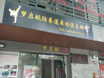 梦启航跆拳道舞蹈俱乐部