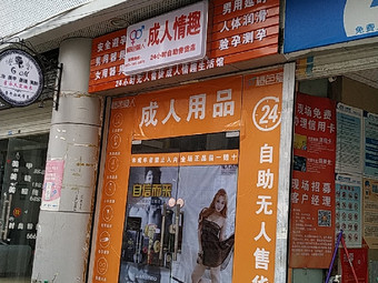 橙色爱人成人情趣24小时自助售货店