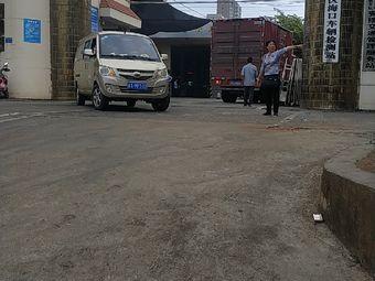 广州军区海口车辆检测站