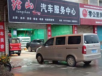 塘山汽车服务中心