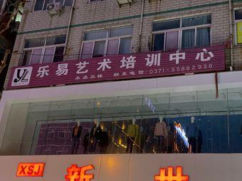 乐易艺术培训中心