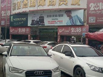 鸿顺德国际商贸城