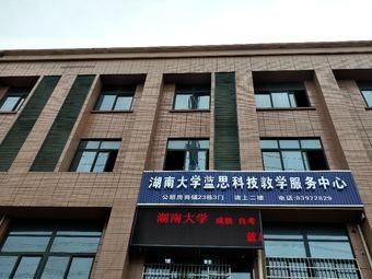 湖南大学蓝思科技教学服务中心