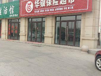 华银保险超市