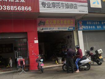 成记摩托车维修店