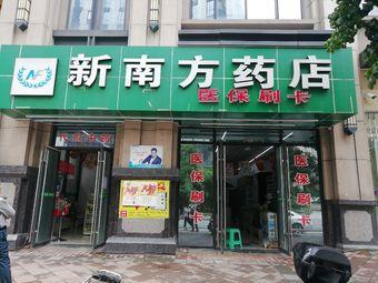 新南方药店