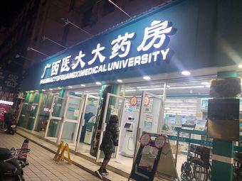 广西医科大学药学实训基地