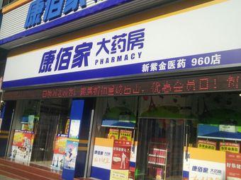 康佰家大药房(延平新城店)