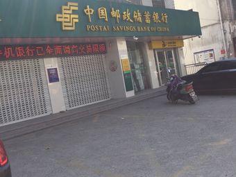 中國郵政儲蓄銀行24小時自助銀行服務