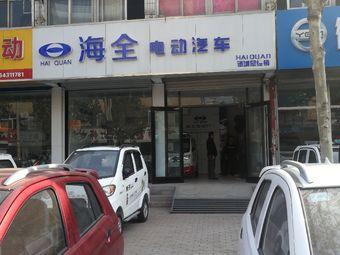 海全电动汽车(诸城店)