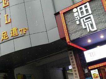 湖南超前律师事务所