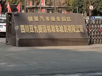 四川双九捷运机动车检测有限公司
