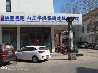 山东华海集团建筑设计院