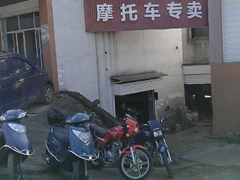 摩托车专卖