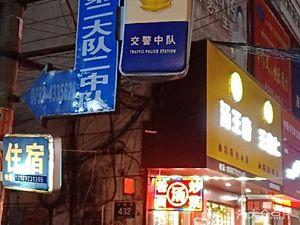 江西省公安厅交通警察总队直属二支队