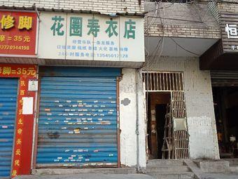 花圈壽衣店