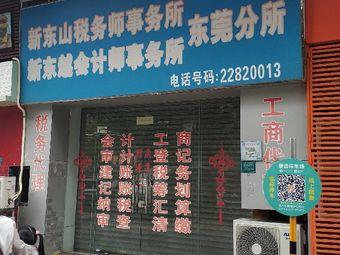 新东山税务师事务所(东莞分所)