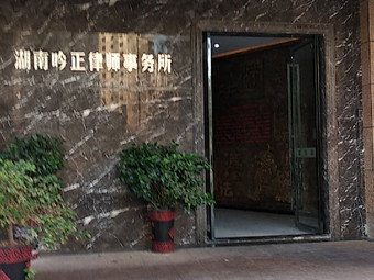 湖南吟正律师事务所