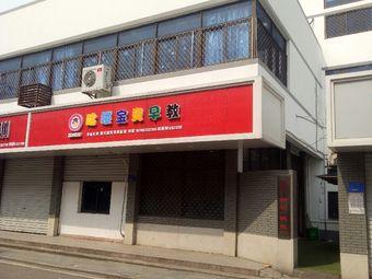 启文教育中心