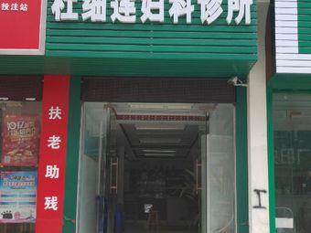 珠海金湾杜细莲妇科诊所