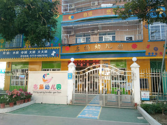 名扬幼儿园