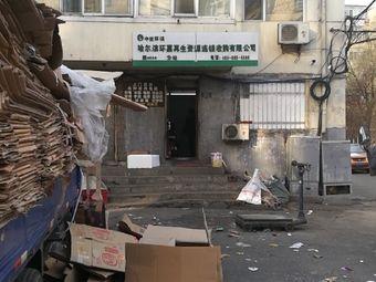 哈尔滨环嘉再生资源收购有限公司