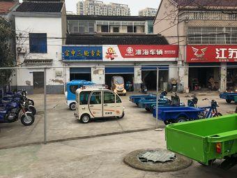 淮海车辆(常州专卖店)