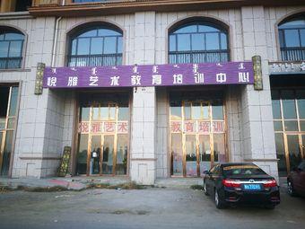 悦雅艺术教育培训中心