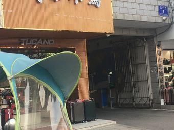 啄木鸟(枣阳万象城店)