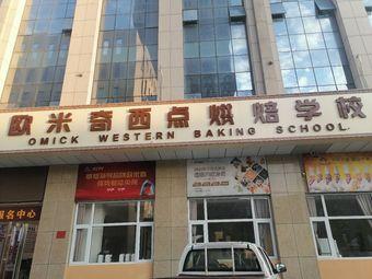 欧米奇西点烘焙学校