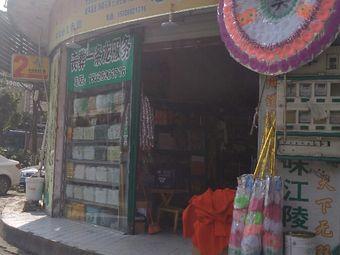 忠孝祭品店(喜安街)